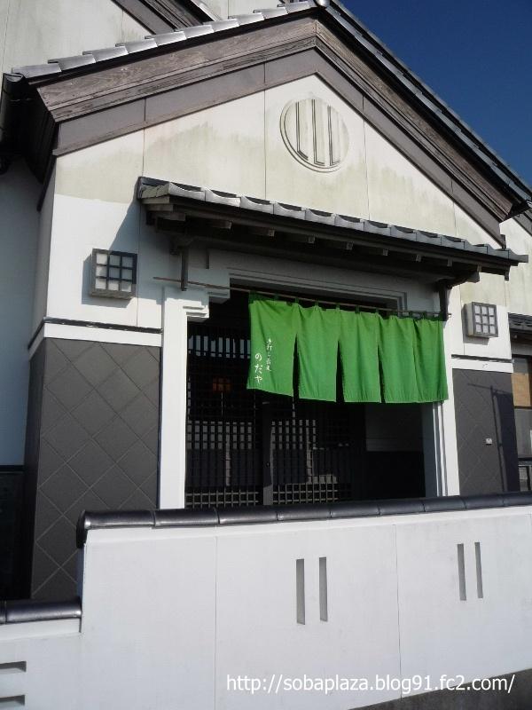 1.鴨川市 手打ち蕎麦 乃だや 800×600 (店構え3)