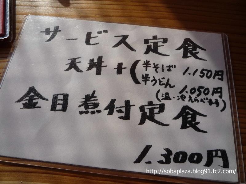 1.鴨川市 手打ち蕎麦 乃だや 800×600 (品書6)