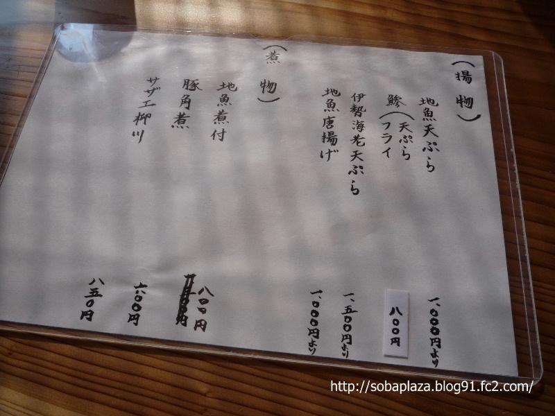 1.鴨川市 手打ち蕎麦 乃だや 800×600 (品書8)