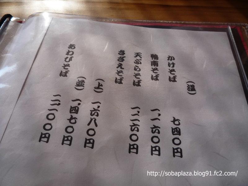1.鴨川市 手打ち蕎麦 乃だや 800×600 (品書3)