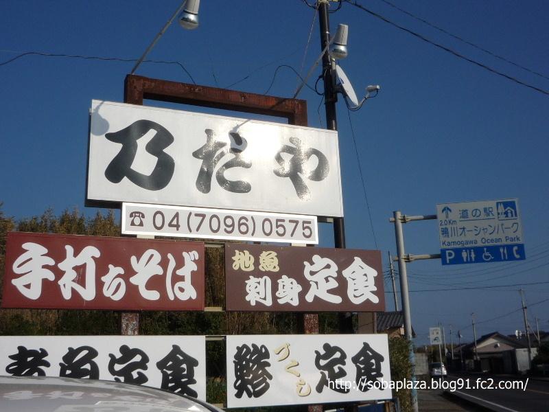 1.鴨川市 手打ち蕎麦 乃だや 800×600 (外看板2)
