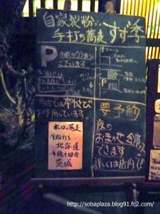 3.流山 更科 すず季 (4)