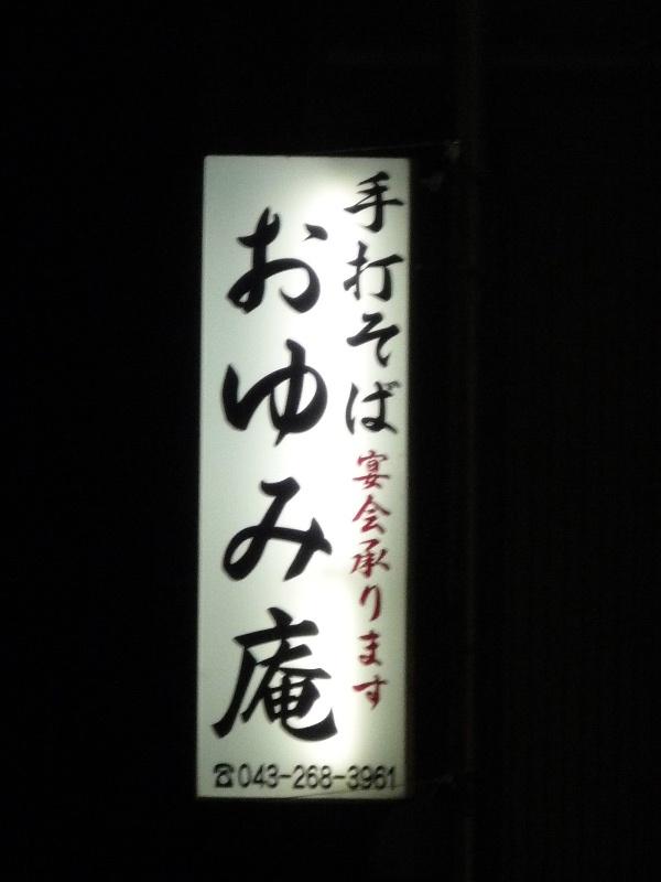 2.千葉市 手打そば おゆみ庵 (1)