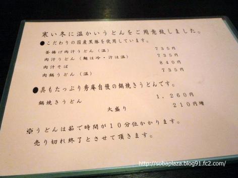 2.手打そば 秀庵 800×600 (5)