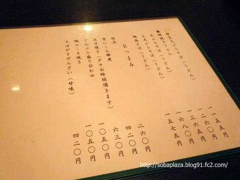 2.手打そば 秀庵 800×600 (4)