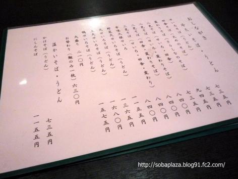 2.手打そば 秀庵 800×600 (3)