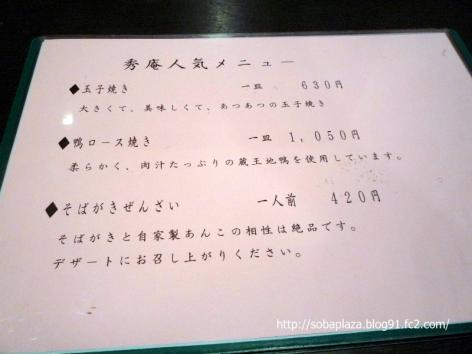 2.手打そば 秀庵 800×600 (8)
