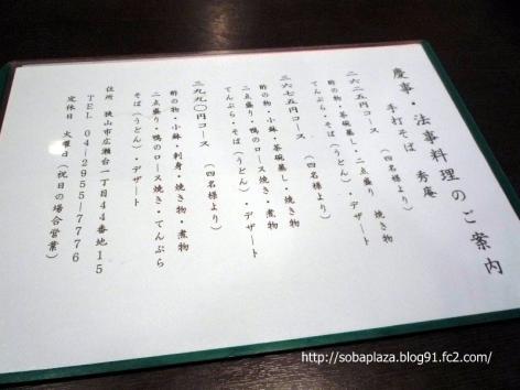 2.手打そば 秀庵 800×600 (7)