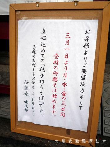 3.丹想庵 健次郎 800×600(0)