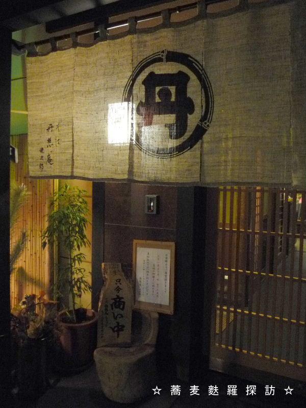 3.丹想庵 健次郎 800×600 (42)