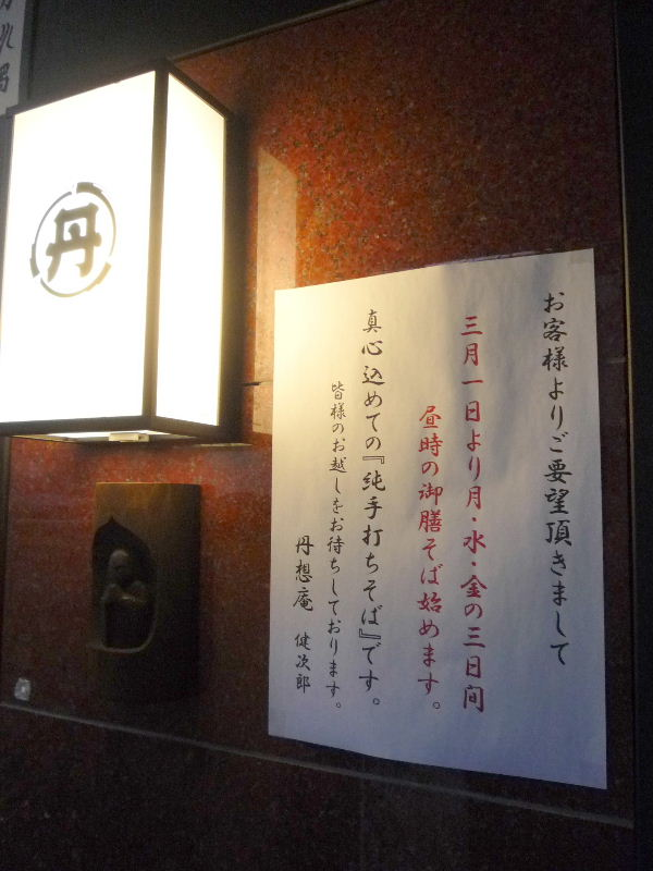 3.丹想庵 健次郎 800×600 (3)