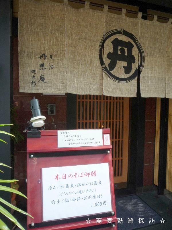 4.丹想庵 健次郎 800×600 (1)