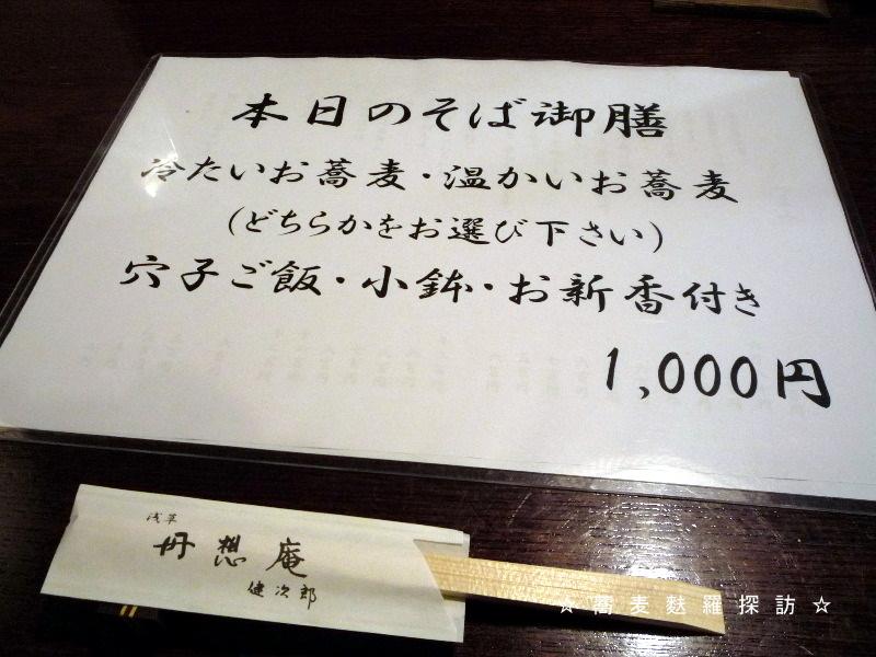 4.丹想庵 健次郎 800×600 (5)