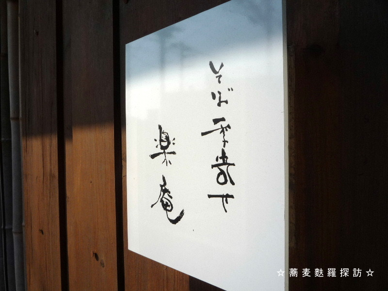 1.そば季寄せ 楽庵 (9)