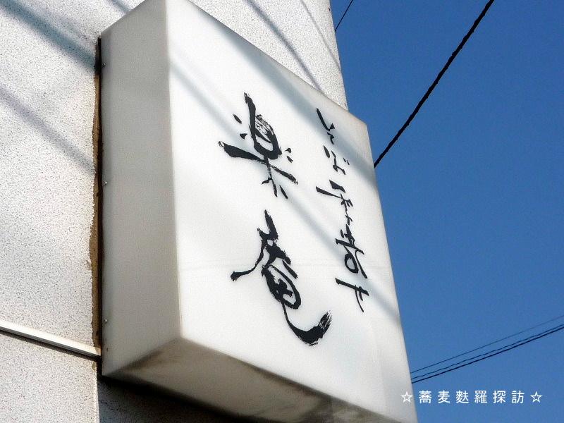 1.そば季寄せ 楽庵 (6)