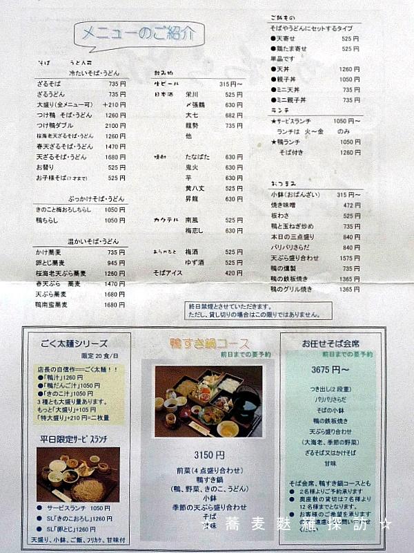 1.そば季寄せ 楽庵 (19)