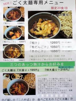 1.そば季寄せ 楽庵 (21)