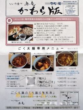 1.そば季寄せ 楽庵 (20)