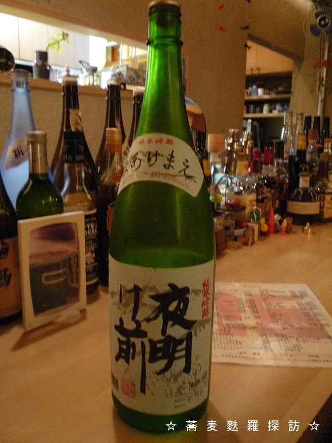 3.八重洲 おにわか (純米吟醸・夜明け前1)