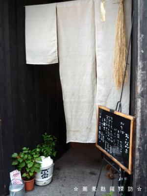 4.八重洲 おにわか (店構え2)