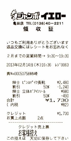 2013021505.jpg