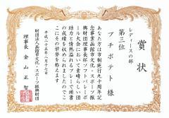 レディース賞状