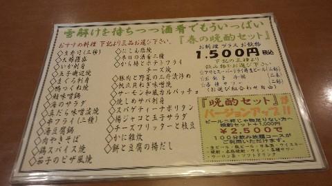 2013031802.jpg