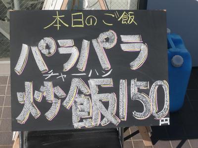 1月31日s看板sパラパラ炒飯s・チャーハンs001