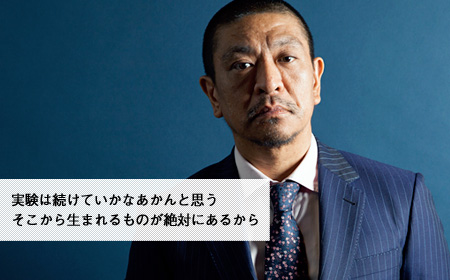 in_1310_matsumotohitoshi_l.jpg