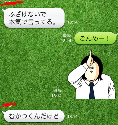 linemisawa21.jpg