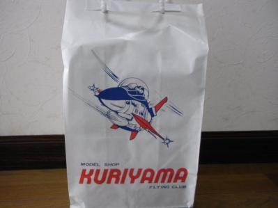 2010クリヤマコン02