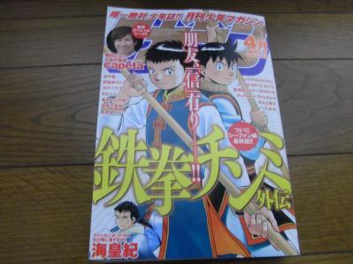 月刊少年マガジン2010年04月号