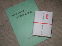 50chofu_20100124007.jpg