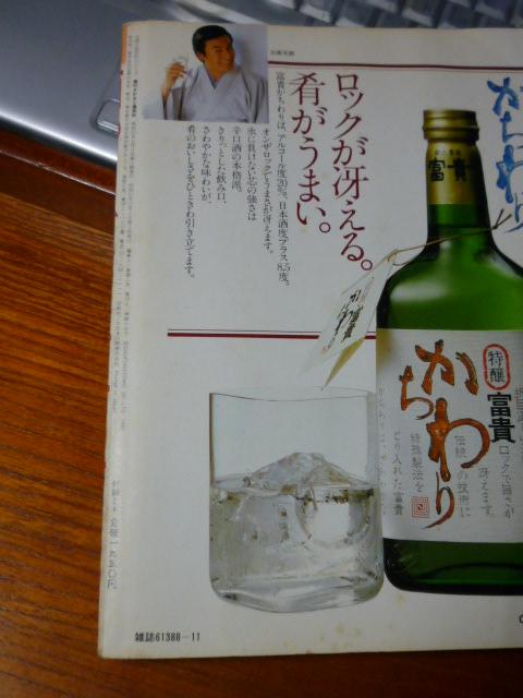 昭和57年11月1日発行定価1950円