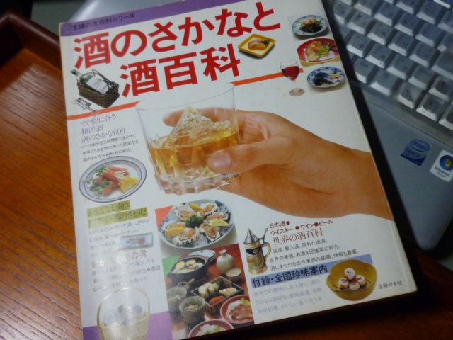 「酒とさかなと酒百科」