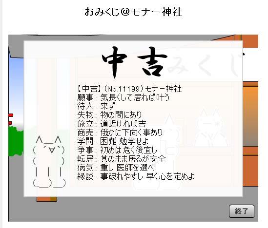 開運祈願 モナー神社 - おみくじ所