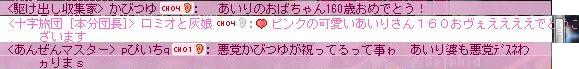 お祝い感謝です(*´ω`*)