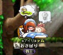 おやすみふぁむ