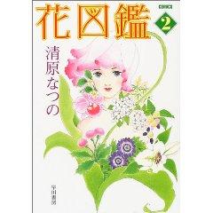 清原なつの 花図鑑