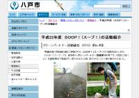 八戸市グリーンパートナー
