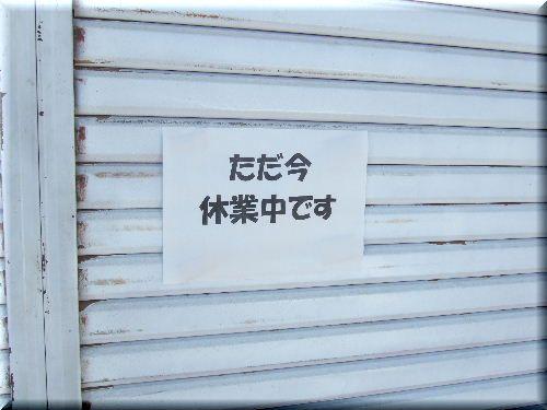 成島食堂さん♪