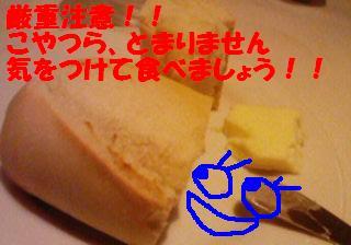 美味いパン