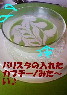 グリンピースの冷スープ