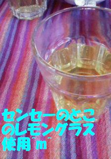 レモングラスティー^