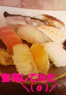 御寿司ん♪