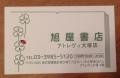 131011大塚 旭屋 カード