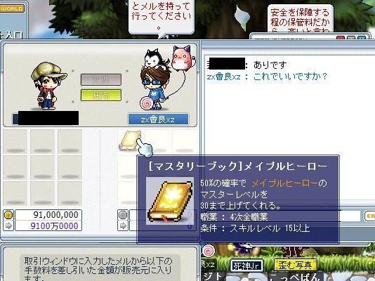 Maple091229_211733.jpg