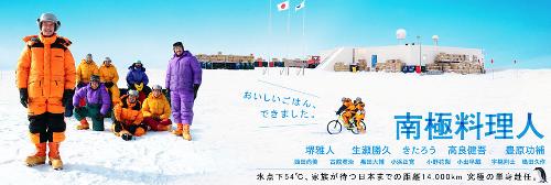 20100217-1 南極料理人