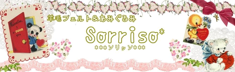 羊毛フェルト&あみぐるみ Sorriso*