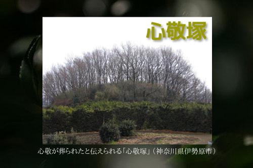 しんけい心敬 5塚 W500H332
